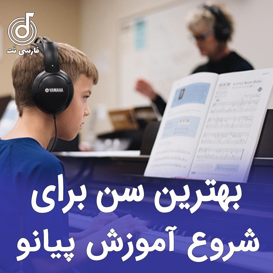 بهترین سن برای شروع آموزش پیانو