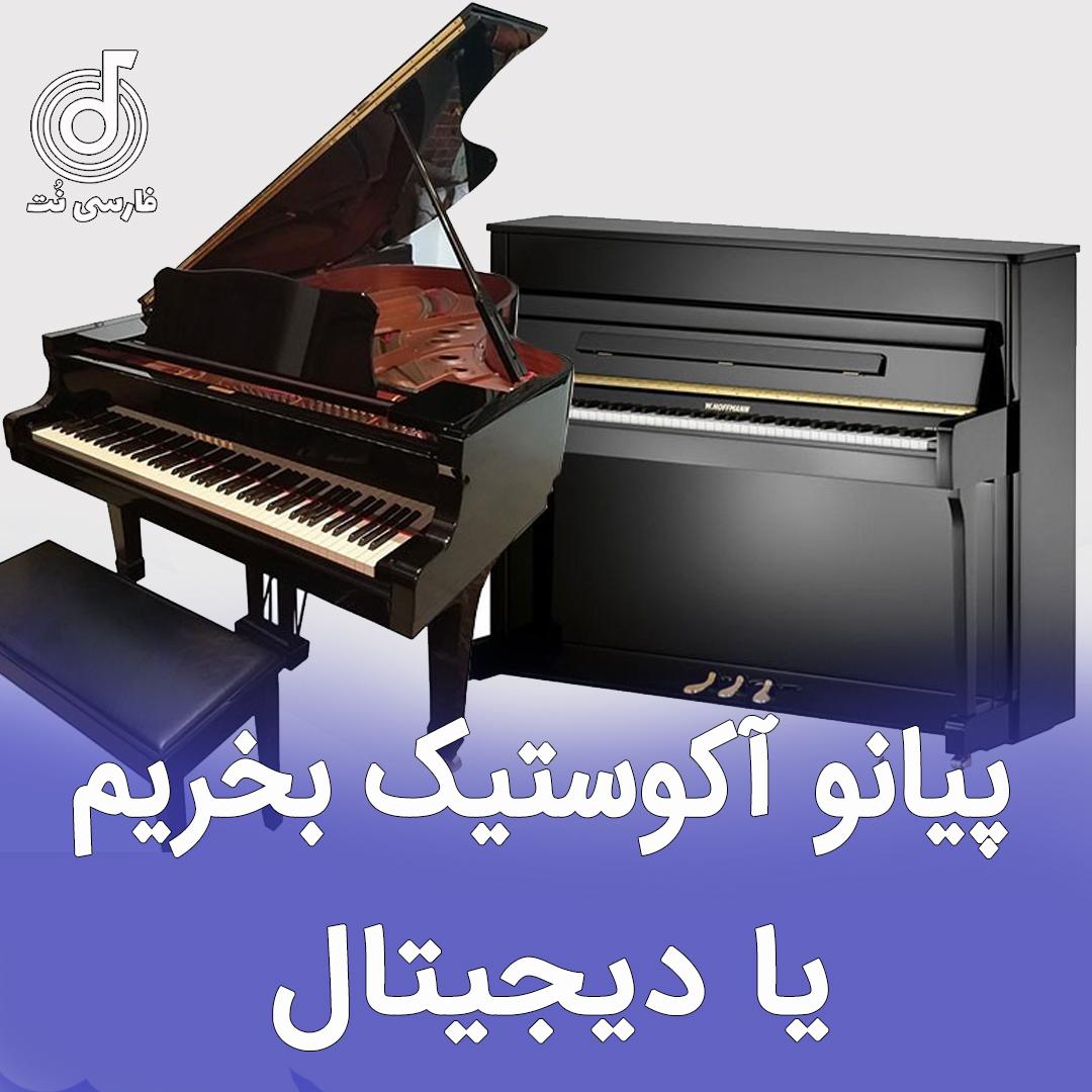 پیانوی آکوستیک بخریم یا دیجیتال