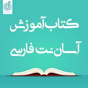 کتاب نت فارسی