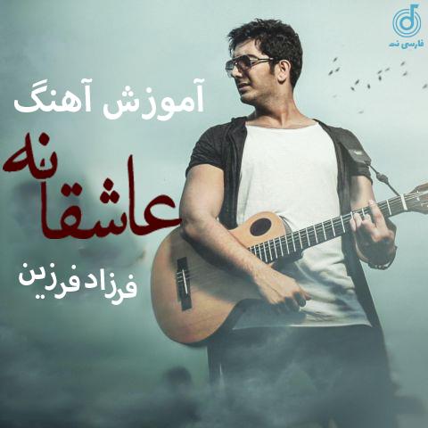 آموزش آهنگ  عاشقانه از فرزاد فرزین همراه با ویدئوی تصویری