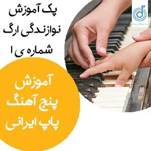 پک آموزش نوازندگی ارگ شماره 1