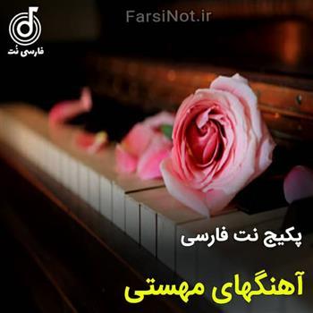 پکیج نت فارسی  مهستی با فیلم آموزشی و شعر و آکورد