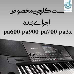 ست ریتم و صدا برای  KORG Pa600 Pa900 Pa3x