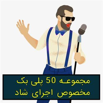 مجموعه پلی بک 50 آهنگ بدون صدای خواننده برای اجرای خوانندگی