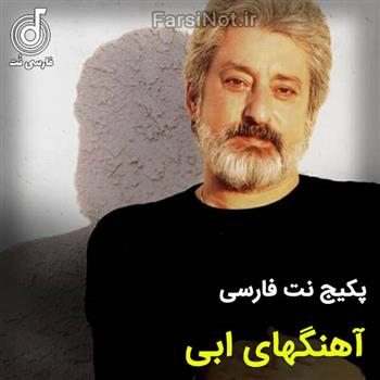 پکیج نت فارسی ابی همراه با فیلم آموزشی و شعرو آکورد