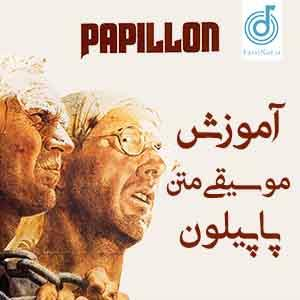 نت فارسی پاپیون Papillon