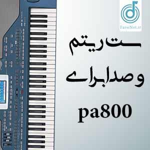ست ریتم و صدا برای KORG PA800
