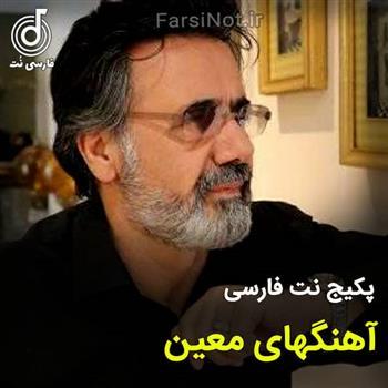 نت فارسی آهنگهای معین با فیلم آموزشی و راهنمای انگشت گذاری و شعر و آکورد