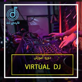 پکیج کامل آموزش ویرچوال دی جی virtual dj