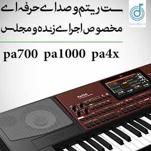 ست برای KORG PA700 و PA 1000 و PA 4x