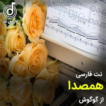 نت فارسی و فیلم آموزش  همصدای گوگوش  به همراه آکورد و راهنمای انگشت گذاری
